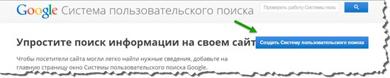 Пользовательский поиск от google