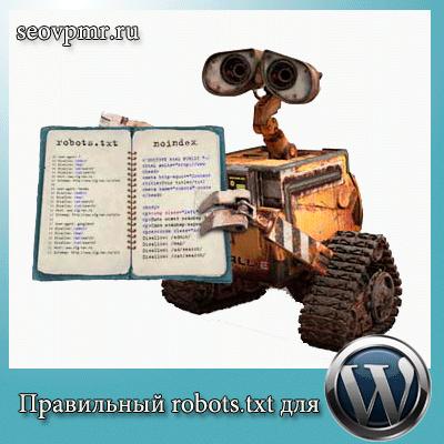 Делаем файл robots txt для wordpress — несколько проверенных секретов правильного кода