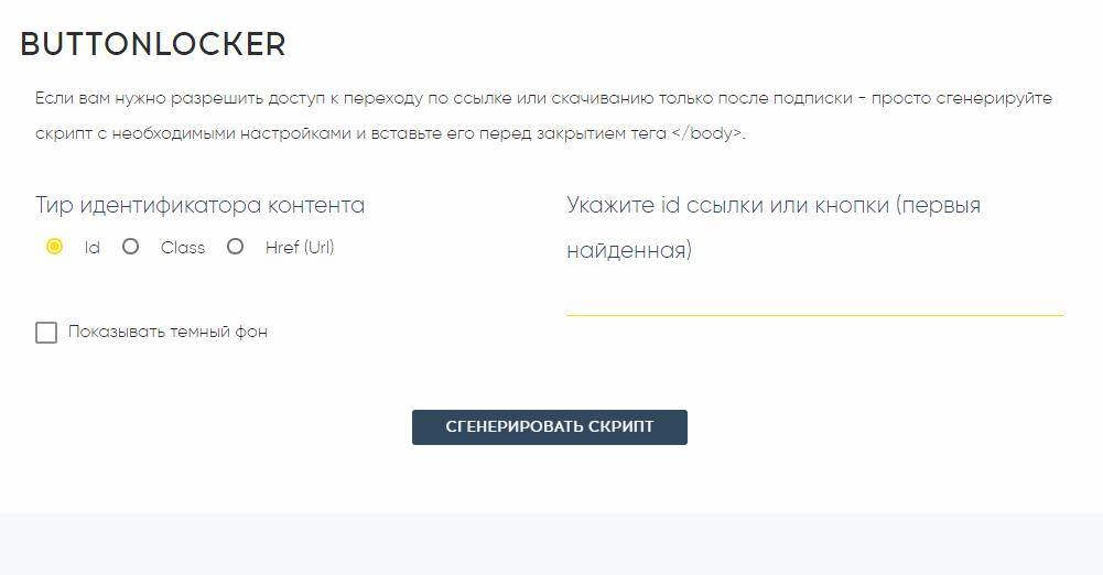 Ограничение скачивании с сайта