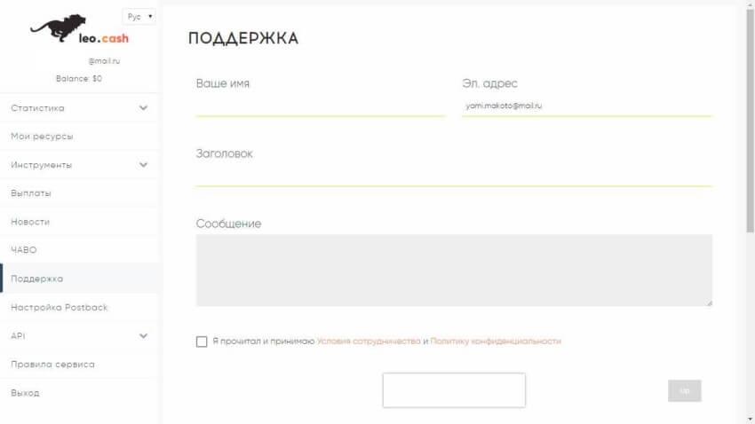 Форма обращения к администрации сайта