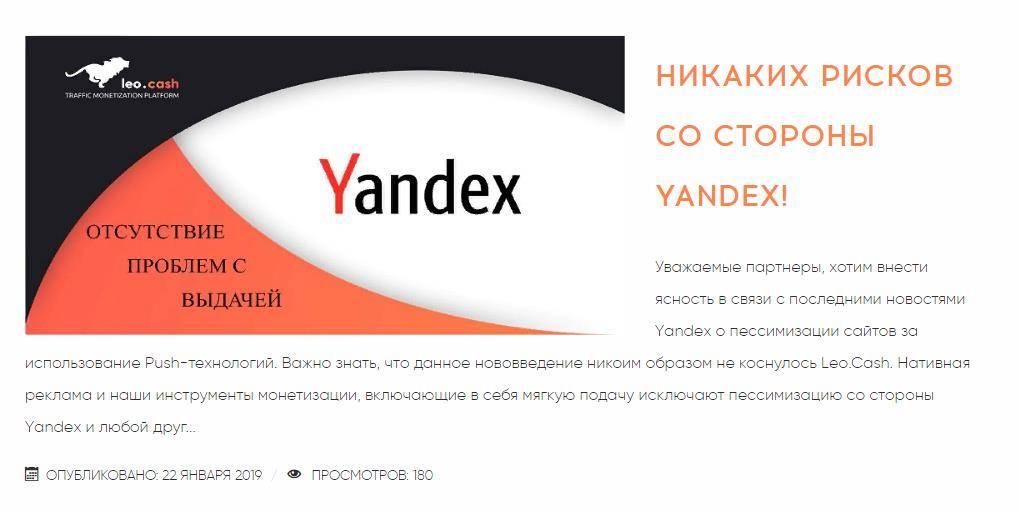 Санкции за пуш уведомления от Яндекс