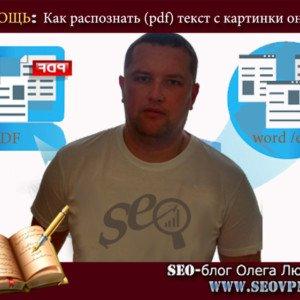 Как распознать PDF текст