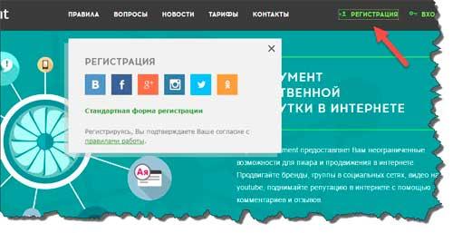 регистрация в qcomment для заработка денег на заданиях
