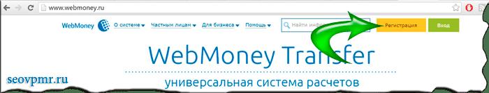 webmoney регистрация, скриншот