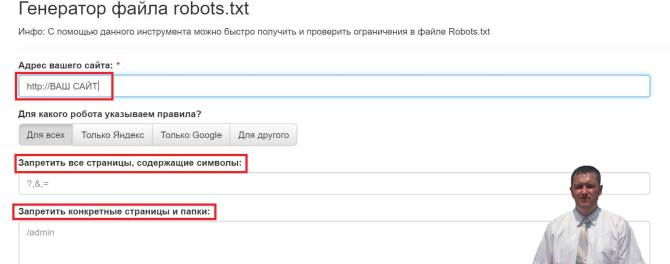 robots txt для сайта wordpress от Олега
