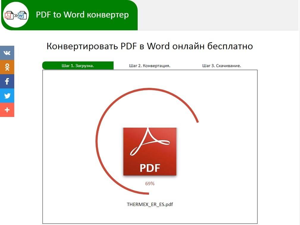 Конвертировать pdf в word онлайн