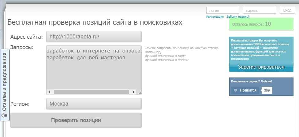 Parserrf.ru проверка позиций