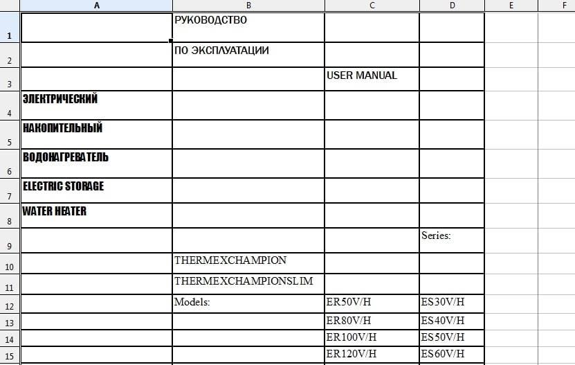 Pdf таблица