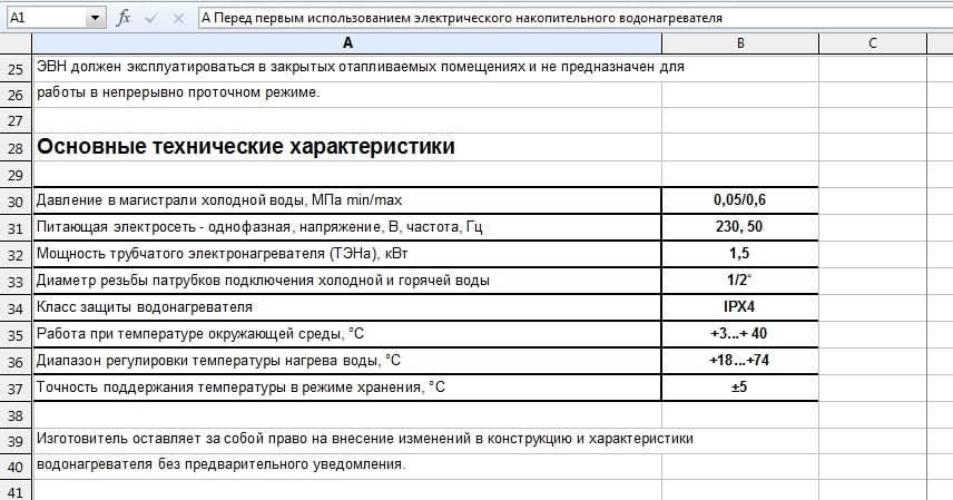 Преобразовать pdf в таблицу