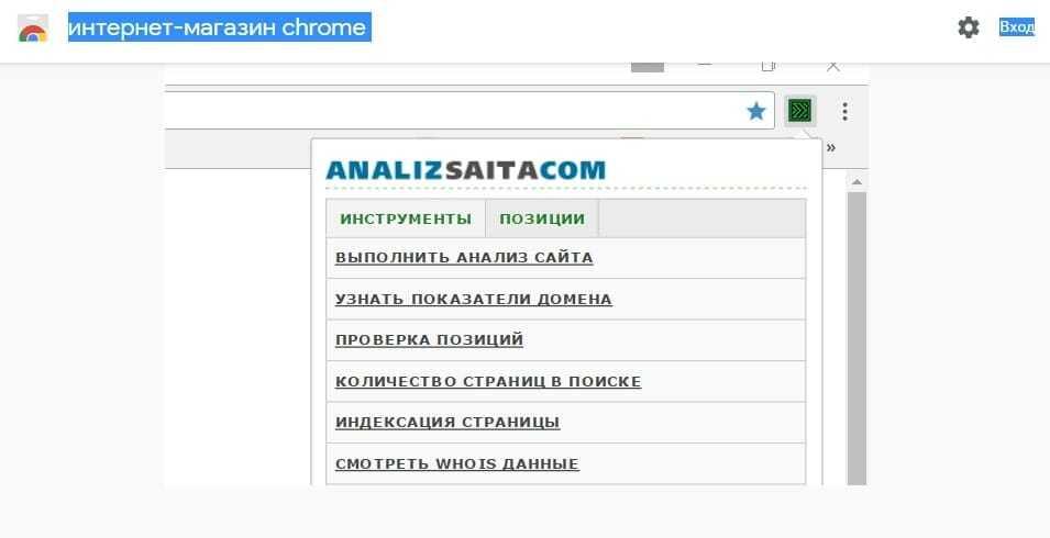Расширение для проверки позиций сайта