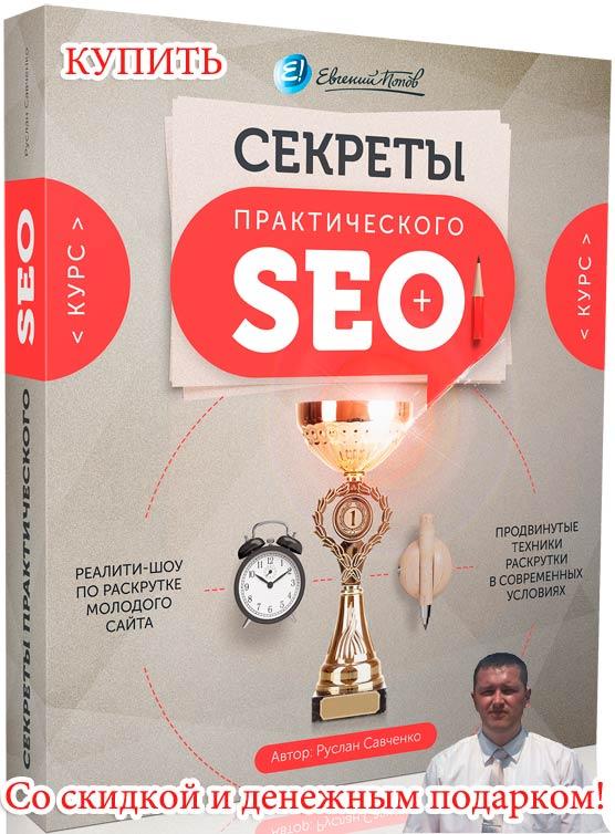 Скачать секреты практического сео от Евгения Попова