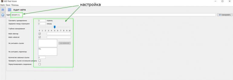 Настройка программы для раскрутки сайта