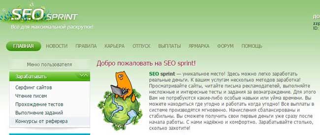регистрация в seosprint
