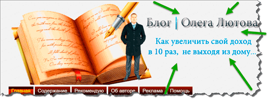 Шапка блога Олега Лютова