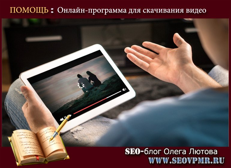Онлайн-программа для скачивания видео с YouTube без регистрации