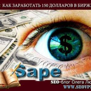 Сколько можно заработать в sape
