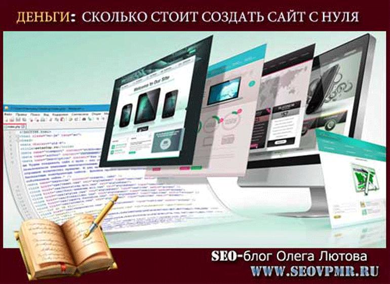Создание сайтов с нуля самоучитель оренбург бар хорошая компания оренбург официальный сайт