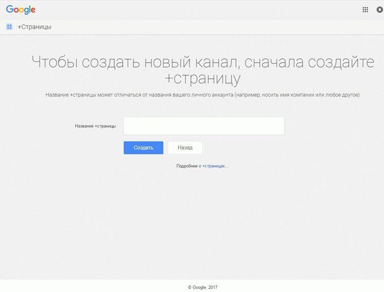 Создать google профиль