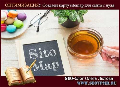 Создать карту сайта sitemap