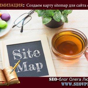 Как создать карту сайта sitemap