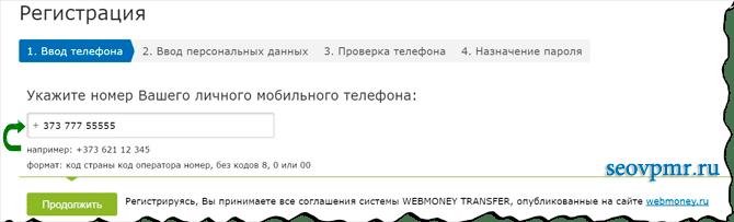 Ввод телефон при регистрации webmoney