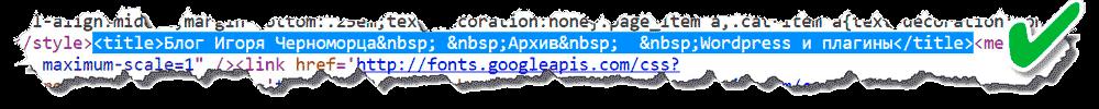 аудит сайта пример title