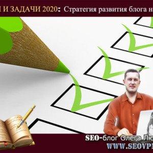Цели и задачи 2020