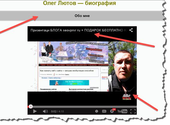 Видео обо мне Олег Лютов