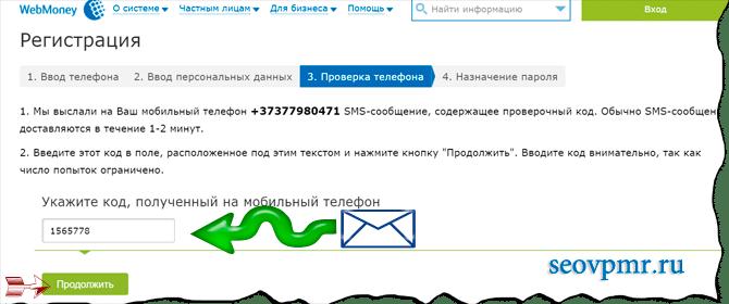 sms код для webmoney