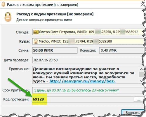 выплата на webmoney андрею