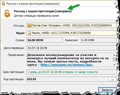 выплата на webmoney Евгению
