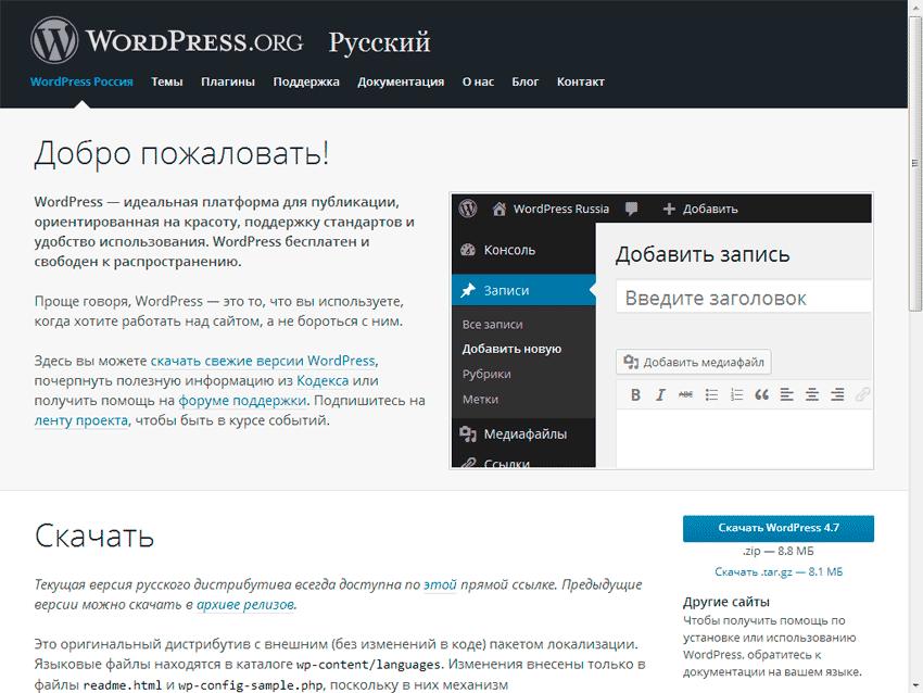 wordpress последняя версия
