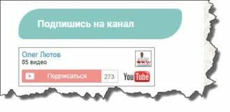 youtube подписка