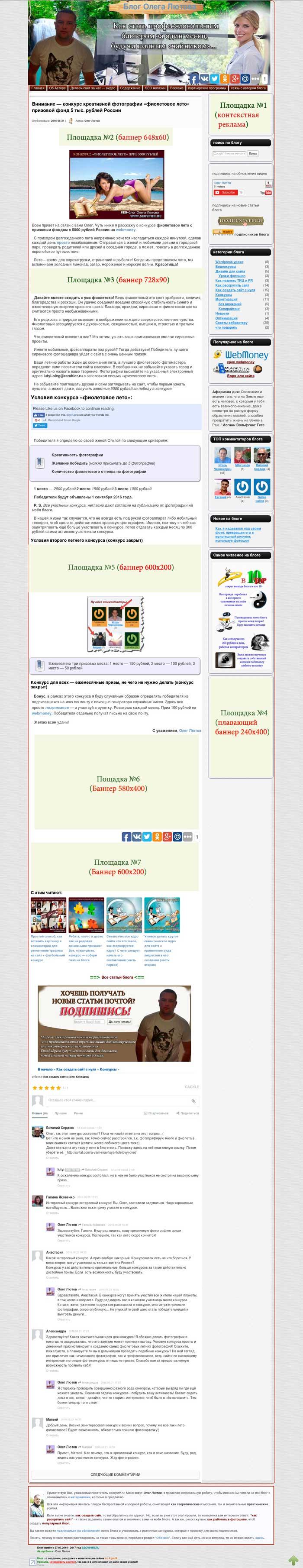 заказать рекламу скриншот