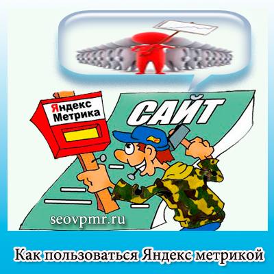 Анимация, как пользоваться Яндекс Метрикой